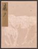 "Cover of ""Koetsu utaibon hyakuban v. 79"""