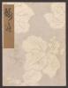 Cover of Koetsu utaibon hyakuban v. 7