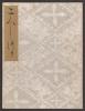 Cover of Koetsu utaibon hyakuban v. 80