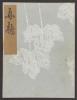 Cover of Koetsu utaibon hyakuban v. 81