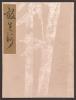 "Cover of ""Koetsu utaibon hyakuban v. 83"""