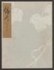 "Cover of ""Koetsu utaibon hyakuban v. 84"""
