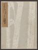 "Cover of ""Koetsu utaibon hyakuban v. 85"""