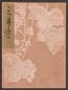 Cover of Koetsu utaibon hyakuban v. 87