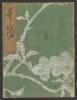 "Cover of ""Koetsu utaibon hyakuban v. 8"""