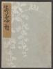 Cover of Koetsu utaibon hyakuban v. 90