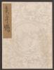 Cover of Koetsu utaibon hyakuban v. 93