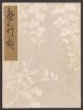 Cover of Koetsu utaibon hyakuban v. 96