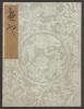 Cover of Koetsu utaibon hyakuban v. 97