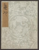 "Cover of ""Koetsu utaibon hyakuban v. 97"""