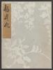 Cover of Koetsu utaibon hyakuban v. 98