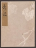 Cover of Koetsu utaibon hyakuban v. 99