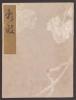 "Cover of ""Koetsu utaibon hyakuban v. 99"""