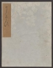 Cover of Koetsu utaibon hyakuban v. 9