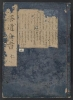Cover of Kokon chadol, zensho v. 1