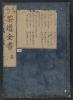 Cover of Kokon chadol, zensho v. 2