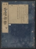 Cover of Kokon chadol, zensho v. 4