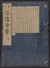 Cover of Kokon chadol, zensho v. 5