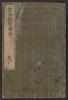 Cover of Kokon kaji bikō v. 1