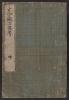 Cover of Kokon kaji bikol, v. 2