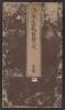 Cover of Konpon ikebana hyakkashiki v. 1
