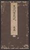 Cover of Konpon ikebana hyakkashiki v. 2