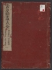 Cover of Kotō meitsukushi taizen