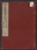 Cover of Kotō meitsukushi taizen v. 2