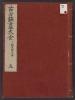 Cover of Kotō meitsukushi taizen v. 5
