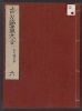 Cover of Kotō meitsukushi taizen v. 6