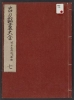 Cover of Kotō meitsukushi taizen v. 7