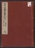 Cover of Kotō meitsukushi taizen v. 9