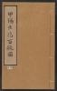 Cover of Kōyō ikebana hyakuheizu v. 3
