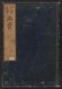 Cover of Meihitsu gahol, v. 2
