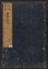 Cover of Meihitsu gahol, v. 6
