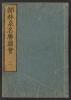 Cover of Miyako rinsen meishō zue v. 2