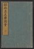 Cover of Miyako rinsen meishō zue v. 3