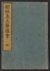 Cover of Miyako rinsen meishō zue v. 4