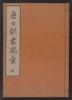 Cover of Morokoshi kinmō zui v. 5 (8-9)