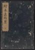 Cover of Nezashi takara v. 1