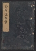 Cover of Nezashi takara v. 2
