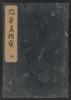 Cover of Nezashi takara v. 4