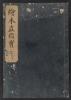 Cover of Nezashi takara v. 6, pt. 2