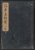 Cover of Nezashi takara v. 6, pt. 1