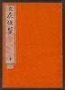Cover of Rikka benran v. 2