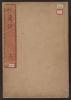 Cover of Seisen Matsuranfu v. 1