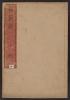 Cover of Seisen Matsuranfu v. 2