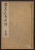 """Cover of """"Seitei kachō gafu v. 1"""""""