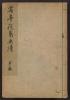 """Cover of """"Seitei kachō gafu v. 2"""""""