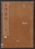 Cover of Seiwan chawa v. 1